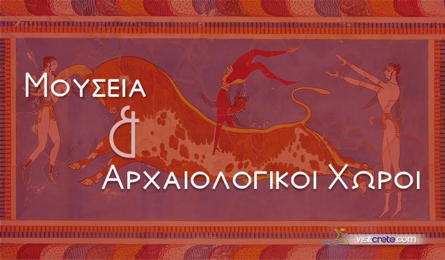 Οδηγός Μουσείων & Αρχαιολογικών χώρων Κρήτης