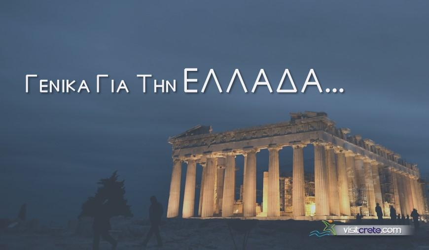 Γενικές Πληροφορίες για την Ελλάδα